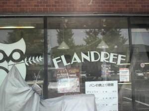 ドイツパンの店 フランドルフ