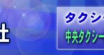 中央タクシー株式会社