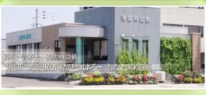 浦歯科医院